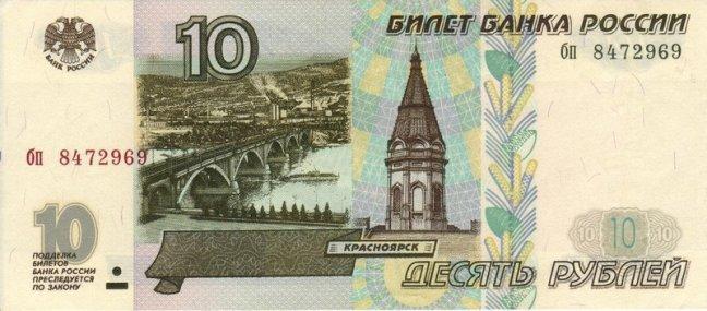 Российский рубль. Купюра номиналом в 10 RUB, аверс (лицевая сторона).