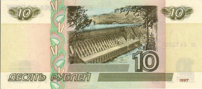 Российский рубль. Купюра номиналом в 10 RUB, реверс (обратная сторона).