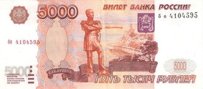 Российский рубль. Купюра номиналом в 5000 RUB, аверс (лицевая сторона).