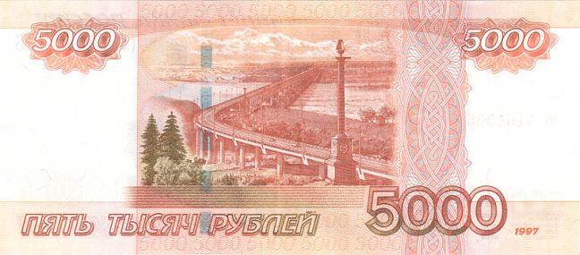 Российский рубль. Купюра номиналом в 5000 RUB, реверс (обратная сторона).
