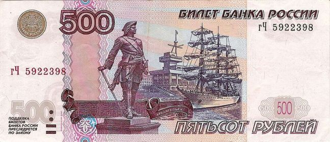 Российский рубль. Купюра номиналом в 500 RUB, аверс (лицевая сторона).