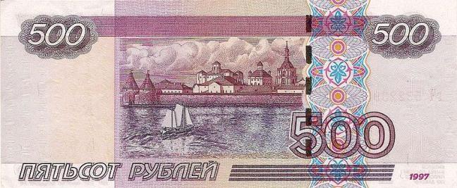 Российский рубль. Купюра номиналом в 500 RUB, реверс (обратная сторона).