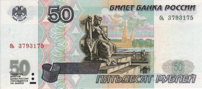 Российский рубль. Купюра номиналом в 50 RUB, аверс (лицевая сторона).