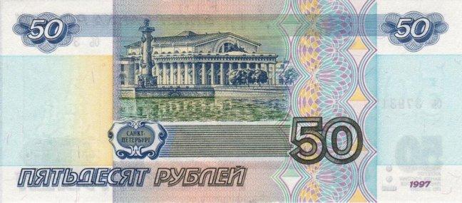 Российский рубль. Купюра номиналом в 50 RUB, реверс (обратная сторона).