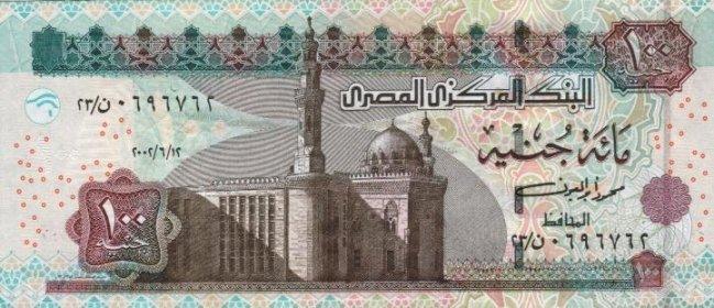 Египесткий фунт. Купюра номиналом в 100 EGP, аверс (лицевая сторона).