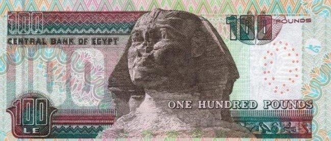 Египесткий фунт. Купюра номиналом в 100 EGP, реверс (обратная сторона).