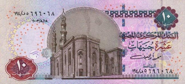 Египесткий фунт. Купюра номиналом в 10 EGP, аверс (лицевая сторона).
