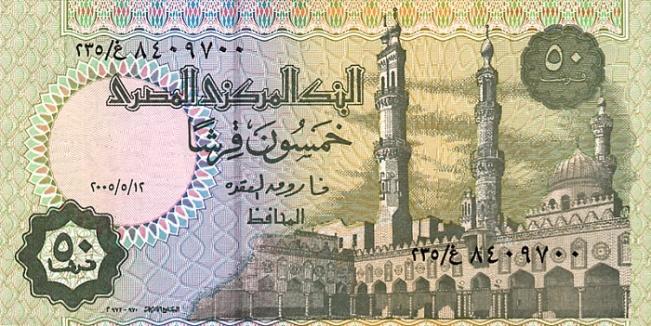 Египесткий фунт. Купюра номиналом в 50 EGP, аверс (лицевая сторона).