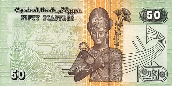 Египесткий фунт. Купюра номиналом в 50 EGP, реверс (обратная сторона).