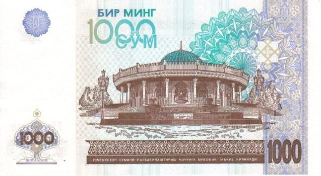 Узбекский сум. Купюра номиналом в 1000 UZS, реверс (обратная сторона).