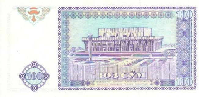 Узбекский сум. Купюра номиналом в 100 UZS, реверс (обратная сторона).