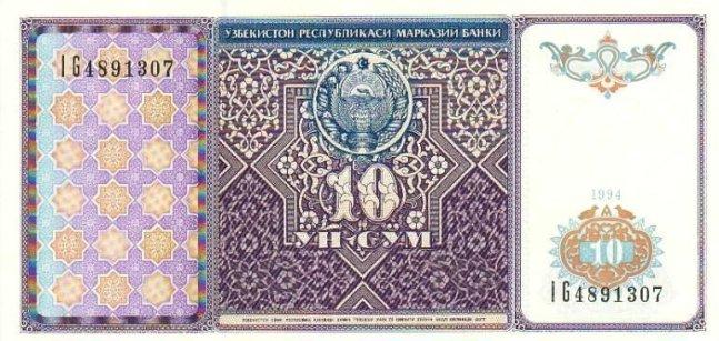 Узбекский сум. Купюра номиналом в 10 UZS, аверс (лицевая сторона).