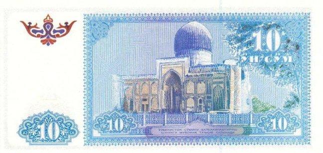 Узбекский сум. Купюра номиналом в 10 UZS, реверс (обратная сторона).
