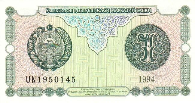 Узбекский сум. Купюра номиналом в 1 UZS, аверс (лицевая сторона).
