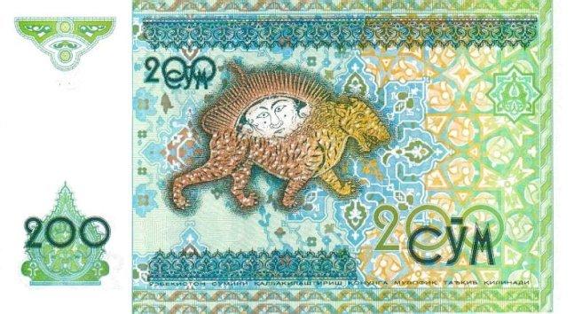 Узбекский сум. Купюра номиналом в 200 UZS, реверс (обратная сторона).