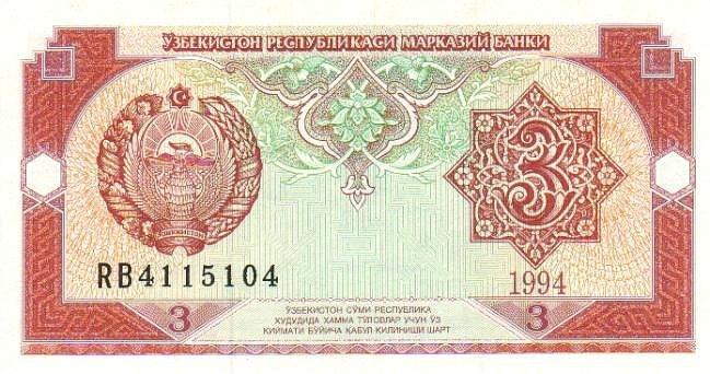 Узбекский сум. Купюра номиналом в 3 UZS, аверс (лицевая сторона).