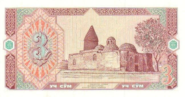 Узбекский сум. Купюра номиналом в 3 UZS, реверс (обратная сторона).