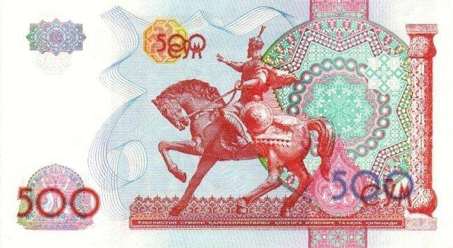 Узбекский сум. Купюра номиналом в 500 UZS, реверс (обратная сторона).