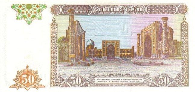 Узбекский сум. Купюра номиналом в 50 UZS, реверс (обратная сторона).