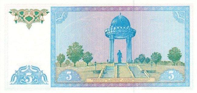 Узбекский сум. Купюра номиналом в 5 UZS, реверс (обратная сторона).