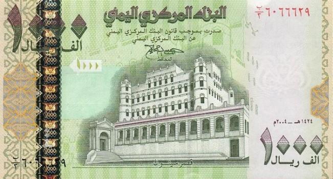 Йеменский риал. купюра номиналом в 1000 YER, аверс (лицевая сторона).