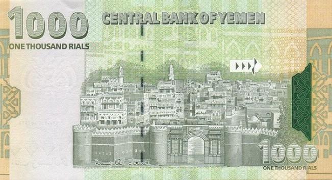 Йеменский риал. купюра номиналом в 1000 YER, реверс (обратная сторона).