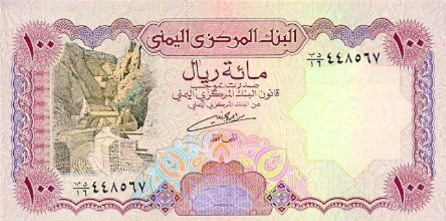 Йеменский риал. купюра номиналом в 100 YER, аверс (лицевая сторона).