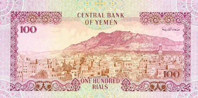 Йеменский риал. купюра номиналом в 100 YER, реверс (обратная сторона).