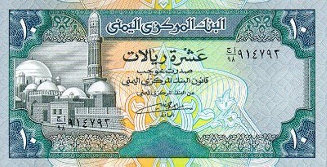Йеменский риал. купюра номиналом в 10 YER, аверс (лицевая сторона).