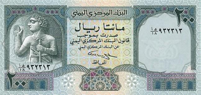Йеменский риал. купюра номиналом в 200 YER, аеверс.