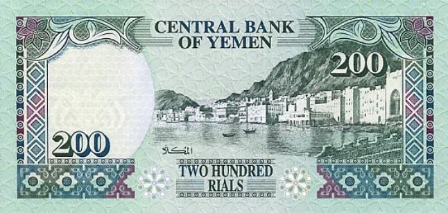 Йеменский риал. купюра номиналом в 200 YER, реверс (обратная сторона).
