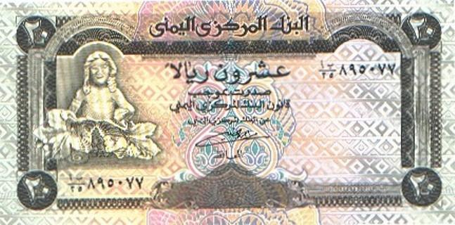 Йеменский риал. купюра номиналом в 20 YER, аверс (лицевая сторона).