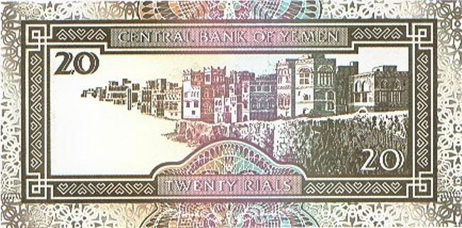 Йеменский риал. купюра номиналом в 20 YER, реверс (обратная сторона).