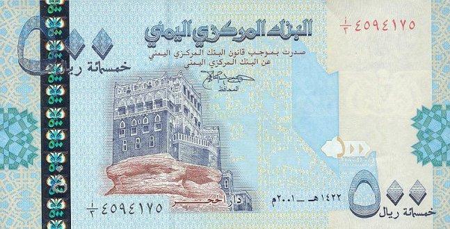 Йеменский риал. купюра номиналом в 500 YER, аверс (лицевая сторона).