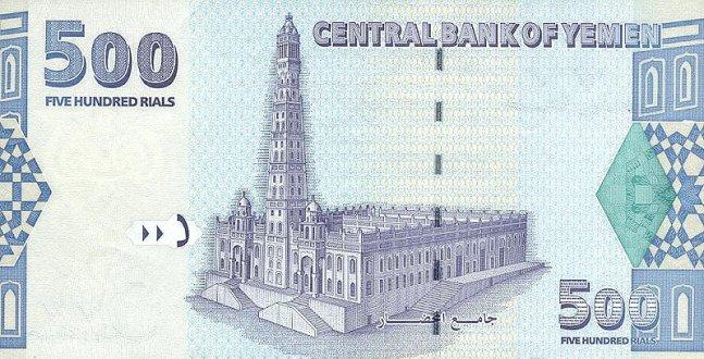 Йеменский риал. купюра номиналом в 500 YER, реверс (обратная сторона).