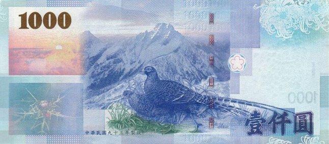 Новый тайваньский доллар. Купюра номиналом в 1000 TWD, реверс (обратная сторона).
