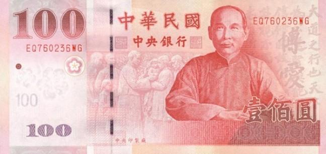 Новый тайваньский доллар. Купюра номиналом в 100 TWD, аверс (лицевая сторона).