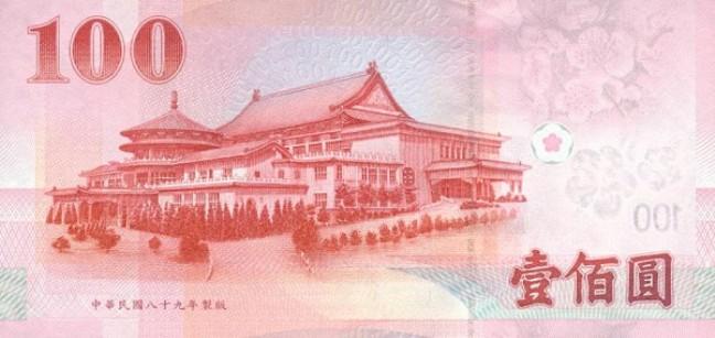Новый тайваньский доллар. Купюра номиналом в 100 TWD, реверс (обратная сторона).