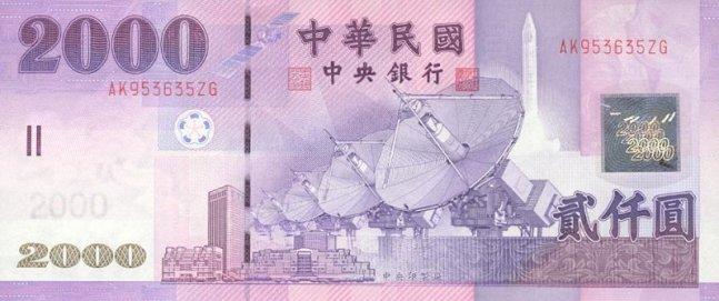 Новый тайваньский доллар. Купюра номиналом в 2000 TWD, аверс (лицевая сторона).