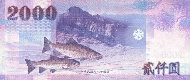 Новый тайваньский доллар. Купюра номиналом в 2000 TWD, реверс (обратная сторона).