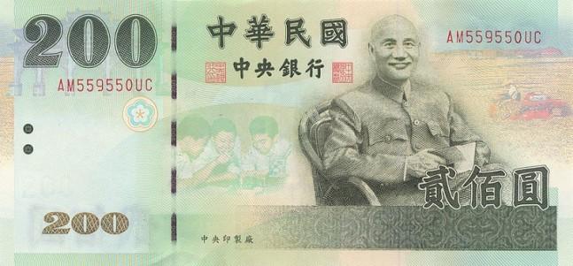 Новый тайваньский доллар. Купюра номиналом в 200 TWD, аверс (лицевая сторона).