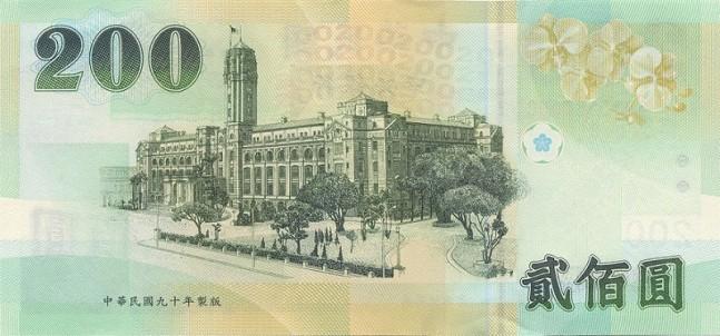 Новый тайваньский доллар. Купюра номиналом в 200 TWD, реверс (обратная сторона).