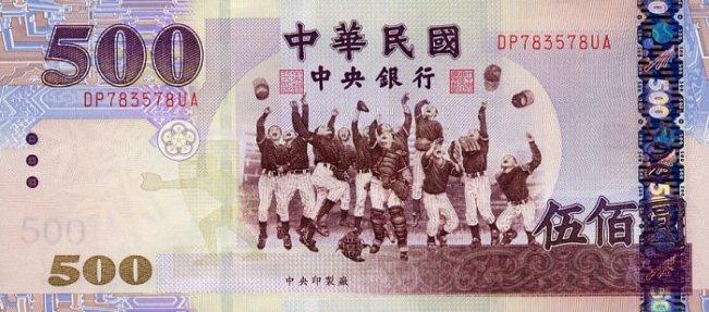 Новый тайваньский доллар. Купюра номиналом в 500 TWD, аверс (лицевая сторона).