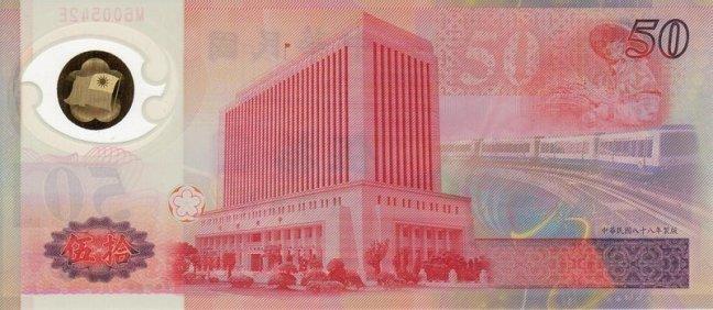 Новый тайваньский доллар. Купюра номиналом в 50 TWD, реверс (обратная сторона).