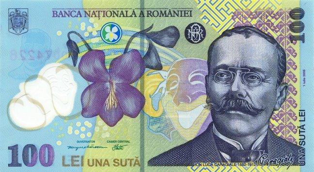 Новый румынский лей. Купюра номиналом в 200 RON, реверс (обратная сторона).