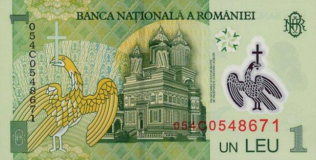 Новый румынский лей. Купюра номиналом в 1 RON, реверс (обратная сторона).