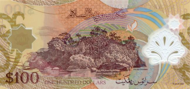 Брунейский доллар. Купюра номиналом в 100 BND, реверс (обратная сторона).