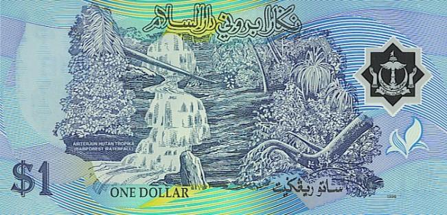 Брунейский доллар. Купюра номиналом в 1 BND, реверс (обратная сторона).
