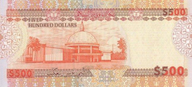 Брунейский доллар. Купюра номиналом в 500 BND, реверс (обратная сторона).