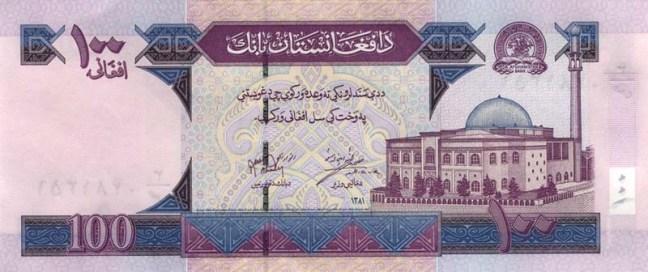Афганский афгани. Купюра номиналом в 100 AFN, аверс (лицевая сторона).